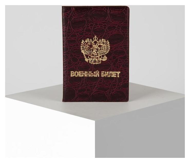 Обложка для военного билета, 9,5*0,3*13,5, Зум, тисн золото, б/уг, красный NNB