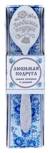 Ложка с гравировкой сувенирная в подарочной коробке «Любимая подруга»  NNB