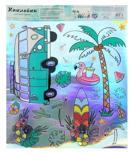 Наклейка на голографической пленке Summer Vibe, интерьерная, 30 х 35 см  Арт узор