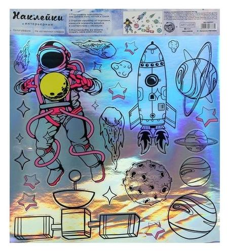 Наклейка на голографической пленке «Полет в космос», интерьерная, 30 х 35 см Арт узор