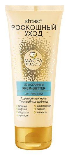 Изысканный крем-butter для тела и рук  Белита - Витекс