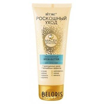 Изысканный крем-butter для тела и рук Белита - Витекс Роскошный уход-7 масел красоты