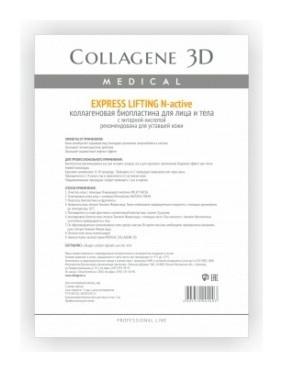 """Биопластины для лица и тела N-актив """"Express Lifting"""" с янтарной кислотой  Medical Collagene 3D"""