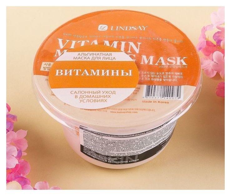 Моделирующая альгинатная маска для лица с витаминами  Lindsay