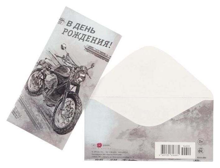 Конверт для денег В День Рождения! тиснение фольгой Мотоцикл NNB
