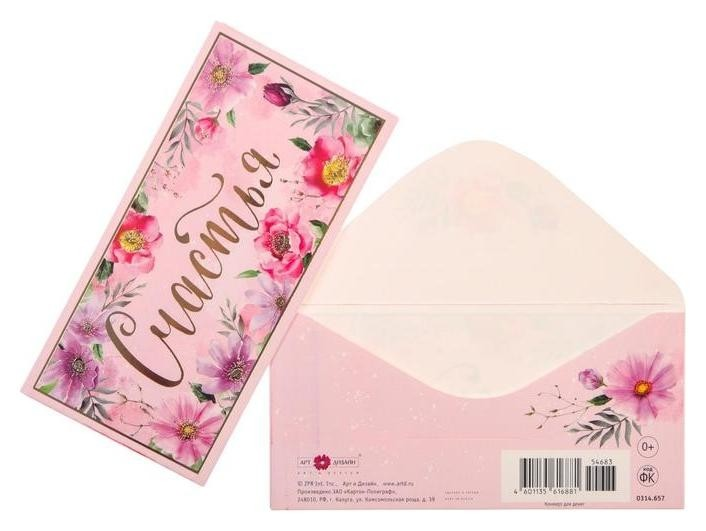 Конверт для денег Счастья Розовые цветы NNB