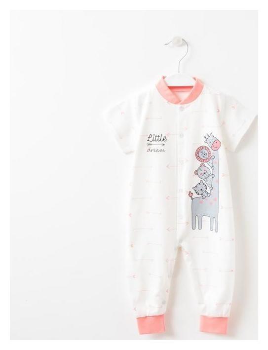 Комбинезон с коротким рукавом «Африка», цвет белый/розовый, рост 56 см Мой малыш