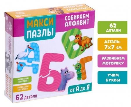 Макси-пазлы «Собираем алфавит», 62 детали  Iq-zabiaka