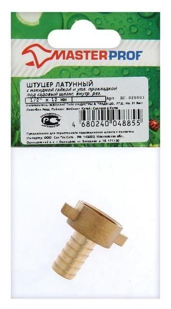 """Штуцер Masterprof, 1/2"""" х 12 мм, под шланг, с накидной гайкой и упл. прокладкой, латунь  MasterProf"""