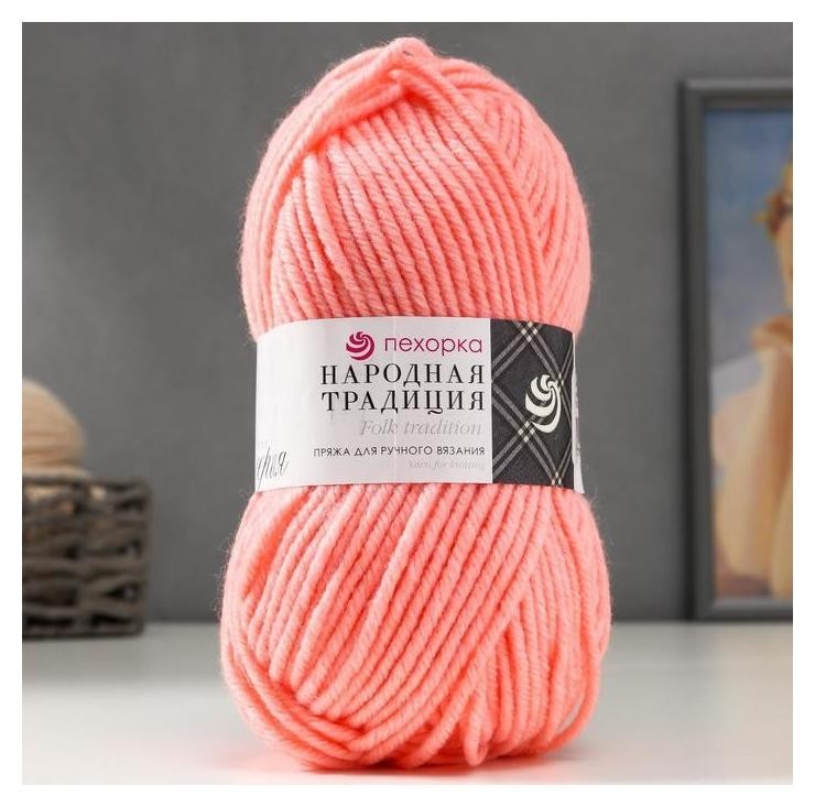 """Пряжа """"Народная традиция"""" 30% шерсть 70% акрил 100м/100гр (265-розовый персик)  Пехорский текстиль"""
