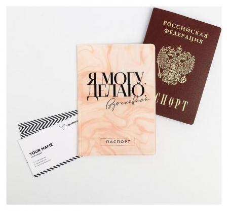"""Обложка для паспорта """"Я могу. Я делаю""""  NNB"""