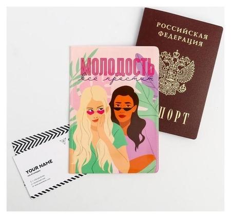 Обложка для паспорта Молодость все простит NNB
