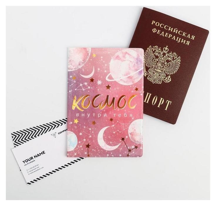 Обложка для паспорта Космос внутри тебя NNB