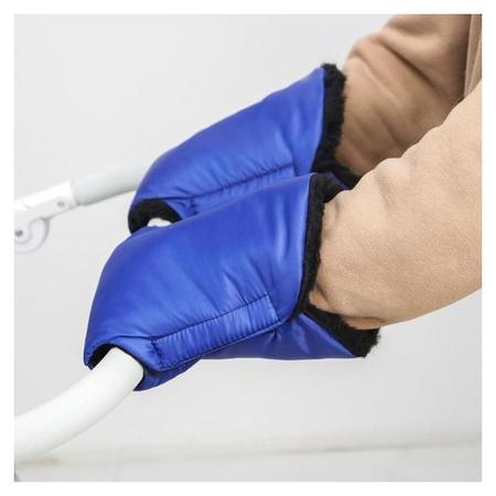 Варежки-муфты на ручку коляски, 2 шт., цвет синий  NNB