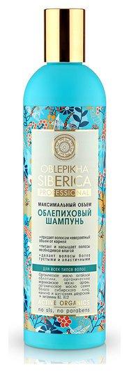 """Облепиховый шампунь для всех типов волос """"Максимальный объем""""  Natura Siberica"""