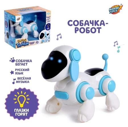 Собачка-робот «Умный тобби», ходит, поёт, работает от батареек, цвет голубой Woow toys