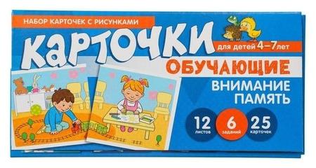 """Набор карточек с рисунками """"Внимание. память. обучающие карточки"""" для детей 4-7 лет  Издательство Сфера"""