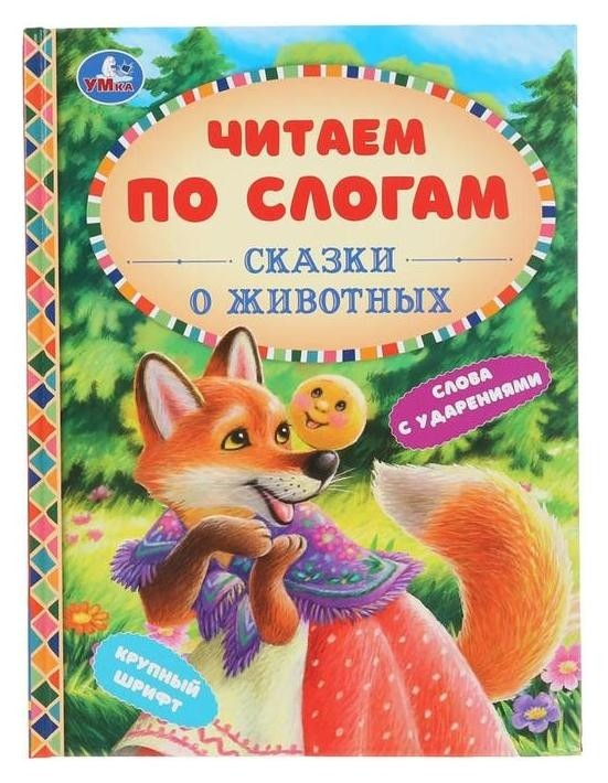 Сказки о животных А5. УМка