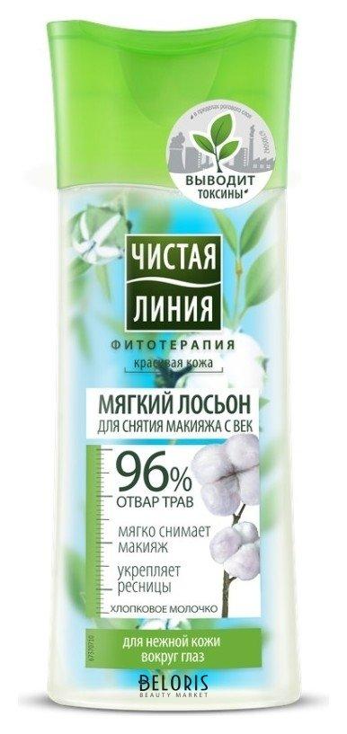 Купить Лосьон для век Чистая линия, Лосьон для снятия макияжа с век Хлопковое молочко , Россия