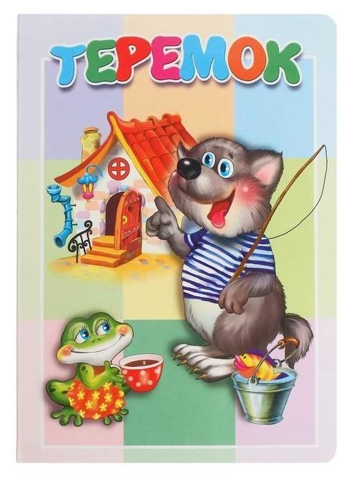 Книжка-картонка малышам. теремок. 10 стр.  Атберг 98