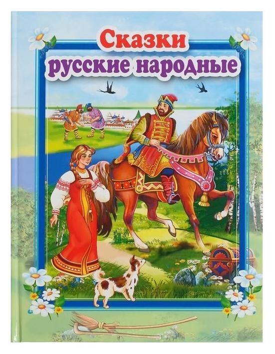 Стихи и сказки для малышей. сказки русские народные. 114 стр. Издательство Атберг 98