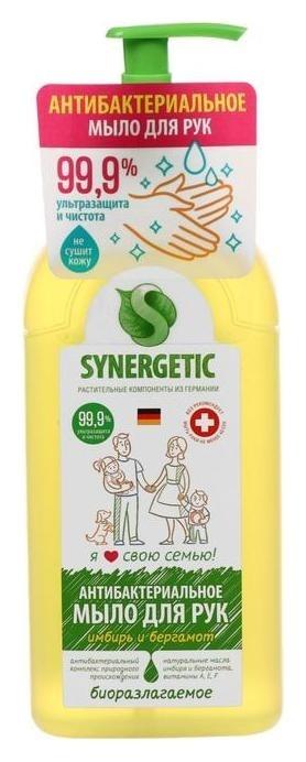 Мыло жидкое экологичное гипоаллергенное антибактериальное имбирь и бергамот Synergetic