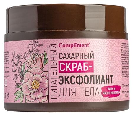Скраб-эксфолиант для тела сахарный питательный Пион и масло миндаля  Compliment