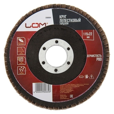 Круг лепестковый торцевой Lom, 115 х 22 мм, Р80  LOM