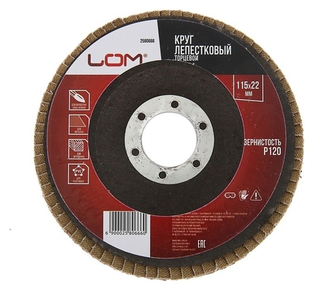 Круг лепестковый торцевой Lom, 115 х 22 мм, р120  LOM