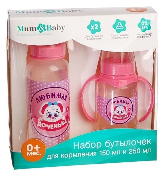 Подарочный детский набор «Доченька»: бутылочки для кормления 150 и 250 мл, прямые, от 0 мес., цвет розовый Mum&baby