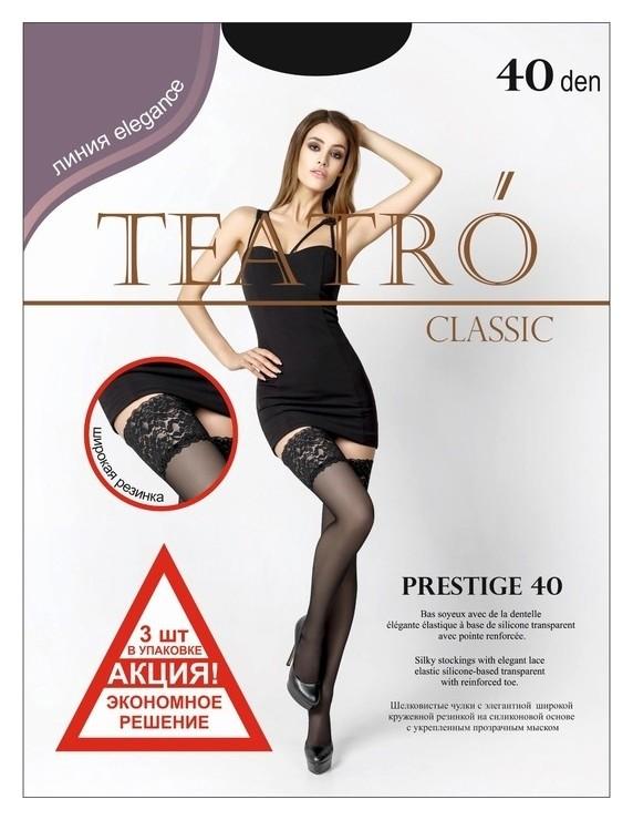 Чулки женские (3 штуки) Prestige, 40 ден, цвет чёрный (nero), размер 4 Teatro