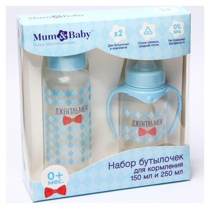 Подарочный детский набор «Джентльмен»: бутылочки для кормления 150 и 250 мл, прямые, от 0 мес., цвет голубой  Mum&baby