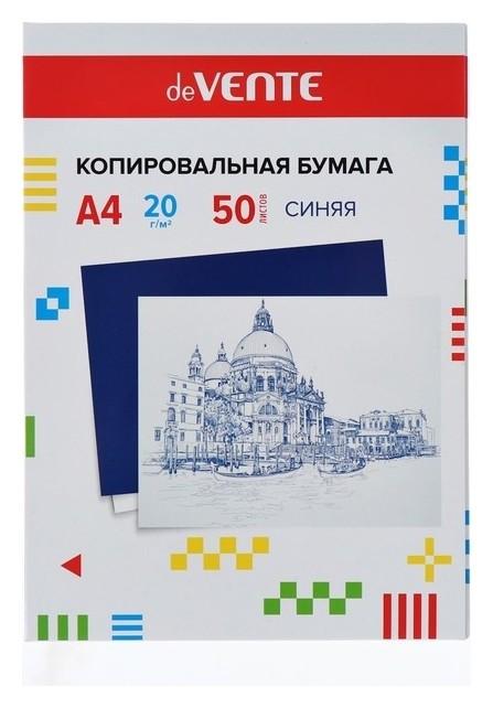 Бумага копировальная, А4, 50 листов, Devente синяя  deVente