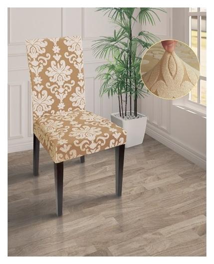 Чехол на стул трикотаж жаккард, цв бежевый п/э100%  Marianna