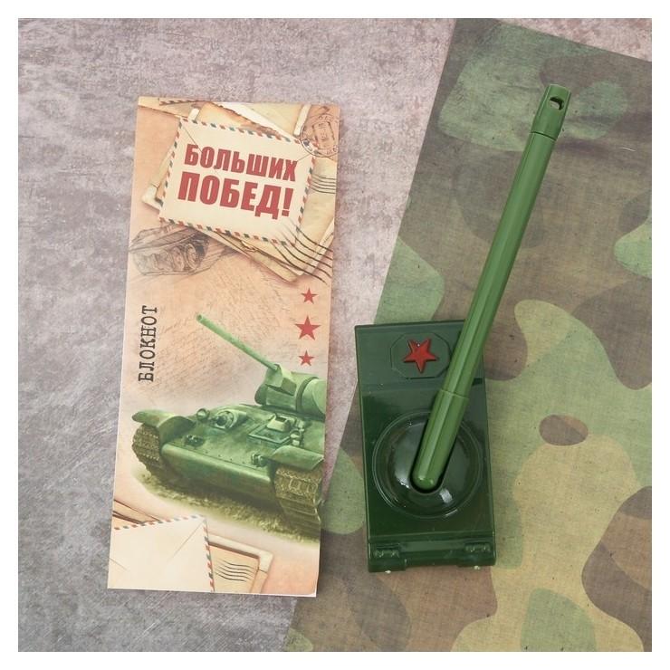 """Подарочный набор """"С праздником мужества!"""": блокнот и ручка-танк  ArtFox"""