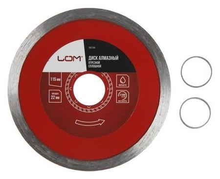 Диск алмазный отрезной Lom, сплошной, мокрый рез, 115 х 22 мм  LOM