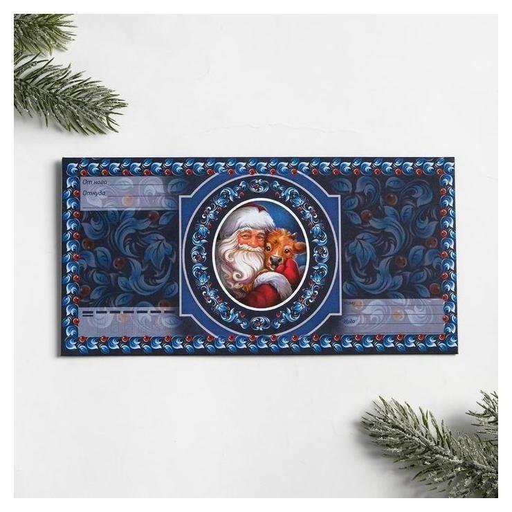 Письмо Деду Морозу «Волшебное» Зимнее волшебство