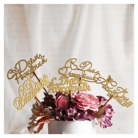 "Топпер ""С днём рождения"", золотой, дарим красиво  Дарим красиво"
