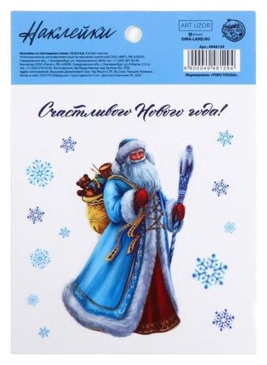 Наклейка со светящимся слоем «Дед мороз», 10,5 х 14,8 см  Арт узор