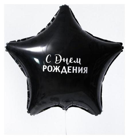 Наклейка на шар «С днём рождения!», классика, 185 X 140 мм  Страна Карнавалия