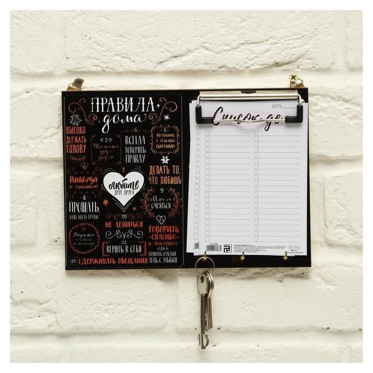 Ключница с держателем для бумаг «Правила дома», 22 х 16 см NNB