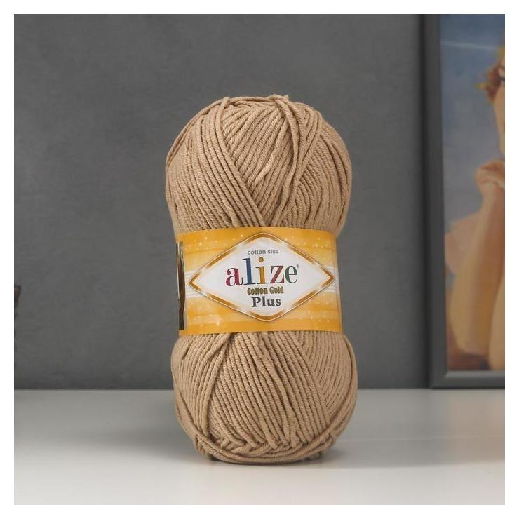 Пряжа Cotton Gold Plus 55% хлопок, 45% акрил 200м/100гр (262 св.бежевый) Alize