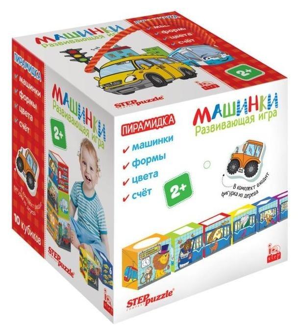 Развивающая игра «Машинки. пирамидка. 10 кубиков» Step puzzle