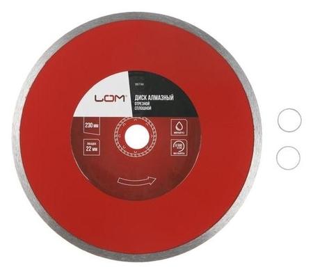 Диск алмазный отрезной Lom, сплошной, мокрый рез, 230 х 22 мм  LOM