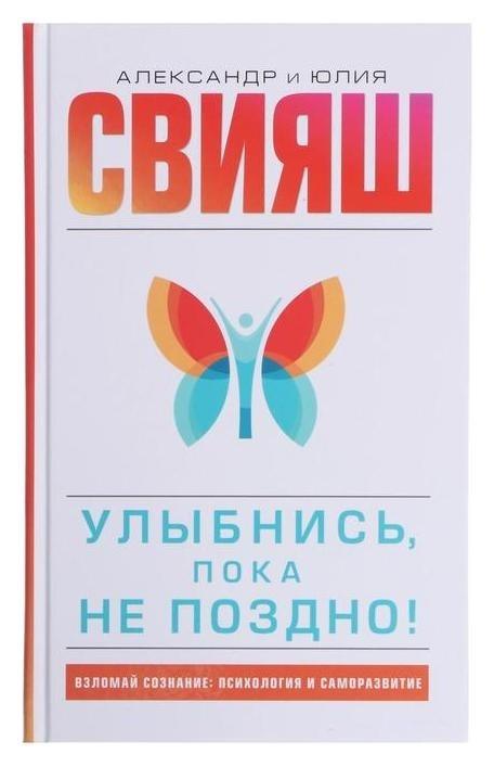 «Улыбнись, пока не поздно!», свияш а.г., свияш ю.в. Издательство АСТ