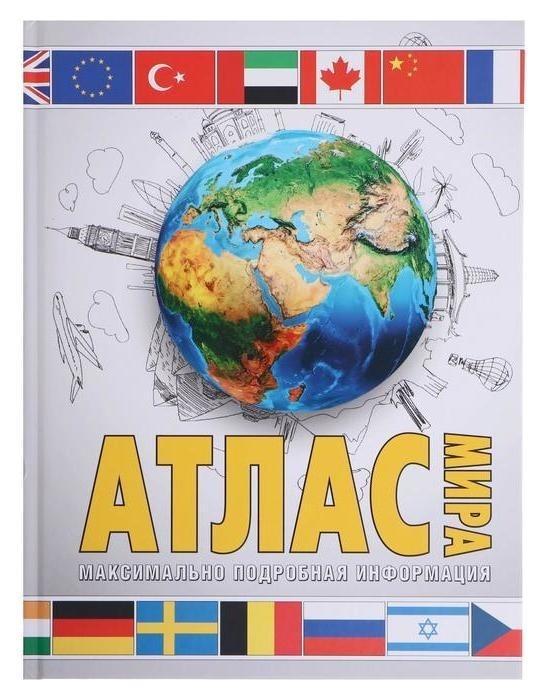 «Атлас мира. максимально подробная информация», цвет белый  Издательство АСТ