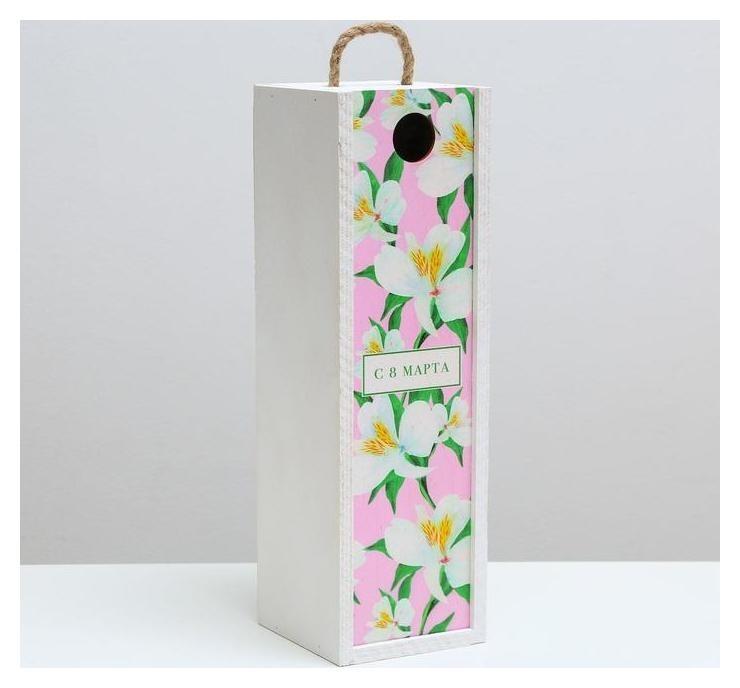 Ящик под бутылку «С 8 марта», 11 × 33 × 11 см Дарите счастье