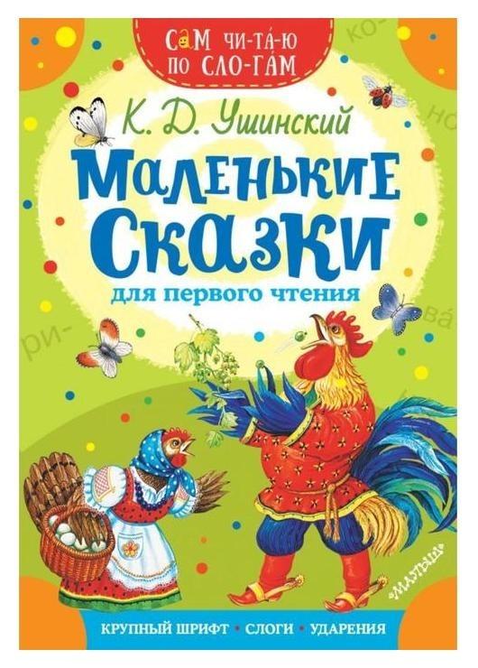 «Маленькие сказки для первого чтения», ушинский к.д., 16 стр. Издательство АСТ