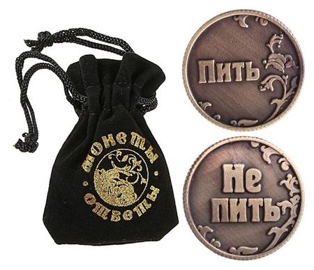Монета в бархатном мешке «Пить - Не пить», D=3,2 см  Семейные традиции
