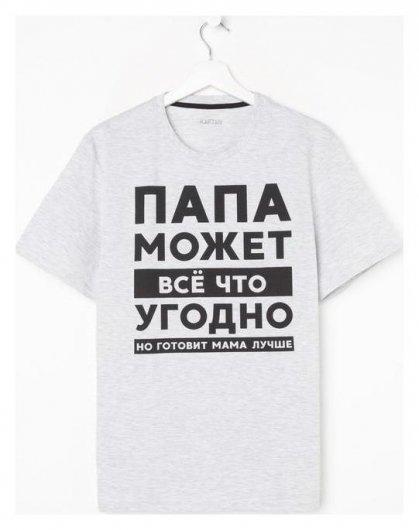 "Футболка мужская Kaftan ""Папа"" р.54  Kaftan"